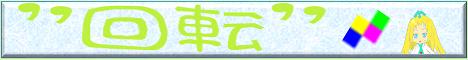 kaiten_banner