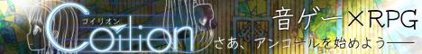 coilion_banner_468_60